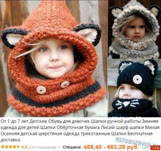 Милые шапки на Алиэкспресс