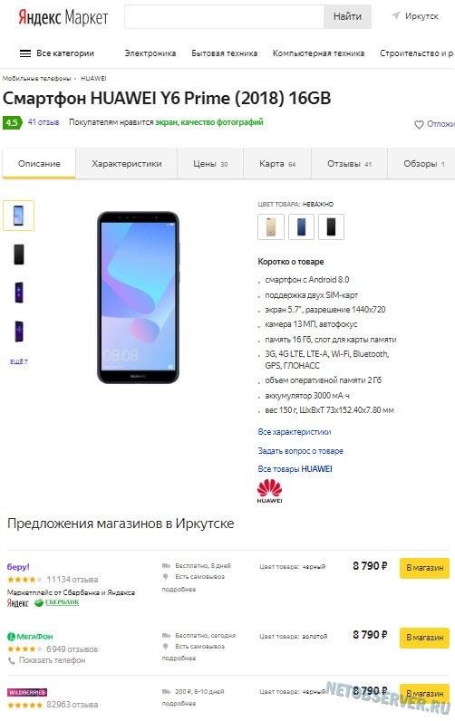 Стоимость Huawei Y6 Prime 2018 на Яндекс Маркете