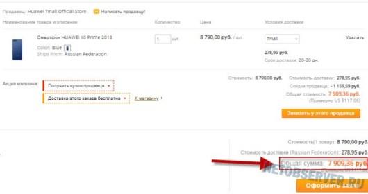 Сколько стоит Хуавей на Алиэкспресс - huawei Y6 Prime окончательная цена