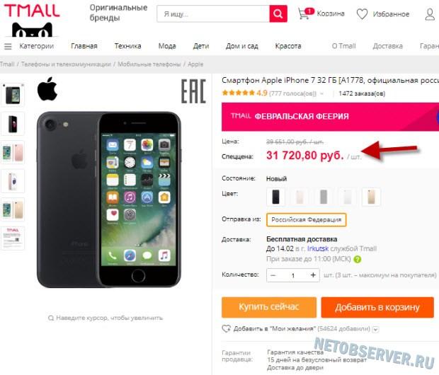 Сколько стоит iPhone на Алиэкспресс - iPhone 7 32 ГБ на TMall