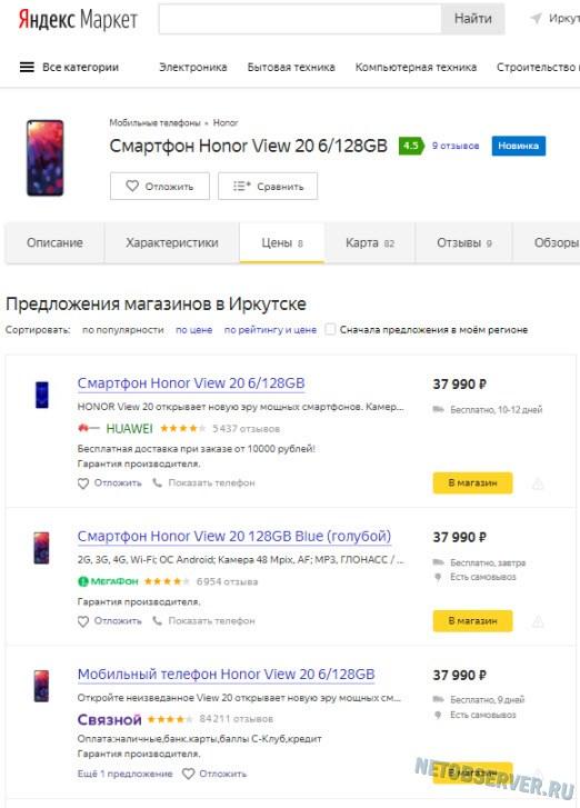 Официальная цена Honor View 20 128 ГБ в России