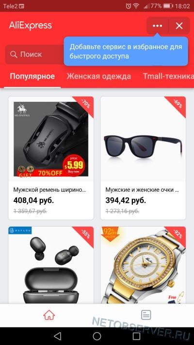 Aliexpress в приложении Вконтакте
