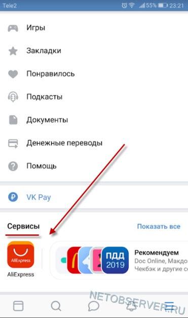 Сервис Алиэкспресс Вконтакте