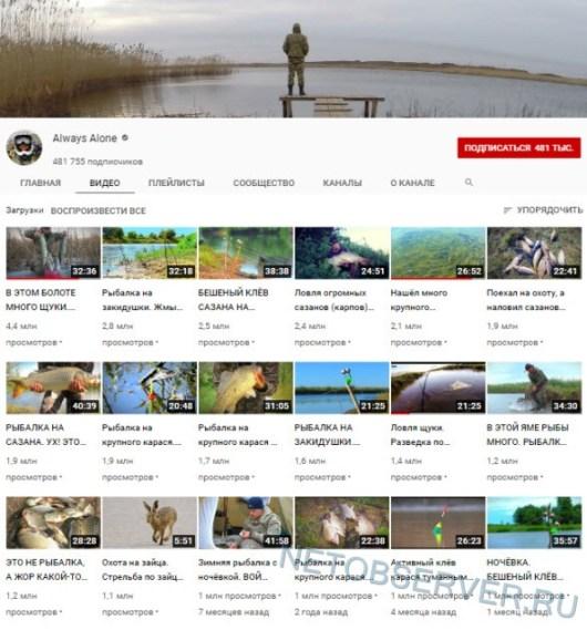 YouTube канал Always Alone - рыбалка на щуку