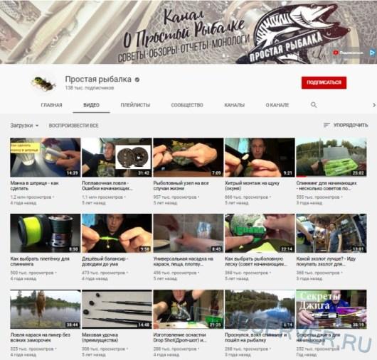 Канал Youtube Простая рыбалка
