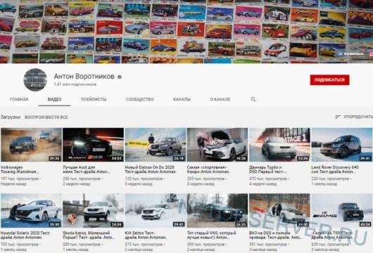 Главная страница Ютуб-канала Антон Воротников