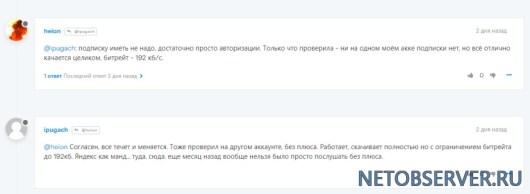 Яндекс Мьюзик Фишер для Опера
