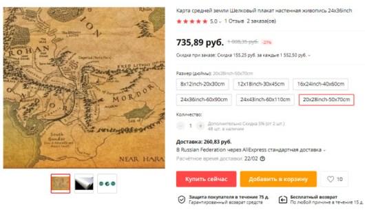 Купить карту Средиземья - шёлковая ткань