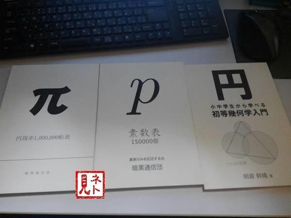 pai_ankoku (1)-s.jpg