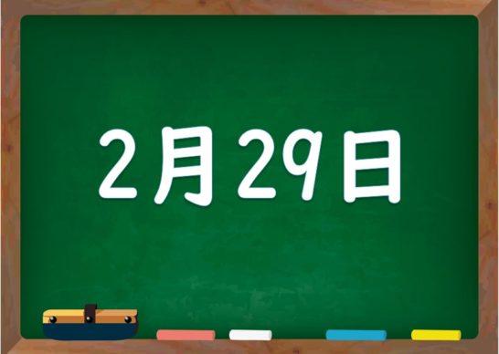 2月29日は何の日?誕生日の有名人や星座、花言葉・運勢・性格は - 気になる話題・おすすめ情報館
