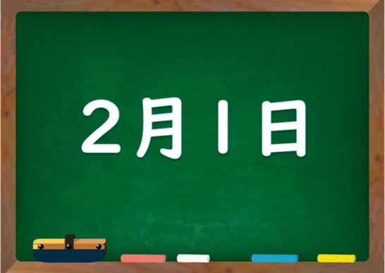 2月1日は何の日?誕生日の有名人や星座,花言葉・運勢・性格は - 気になる話題・おすすめ情報館