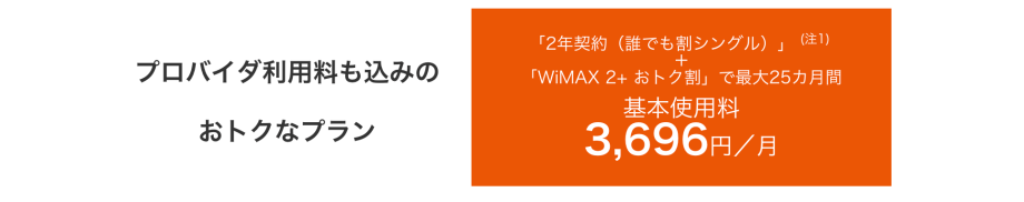 WiMAX2 フラット for DATA