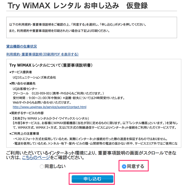 TryWiMAX 利用規約
