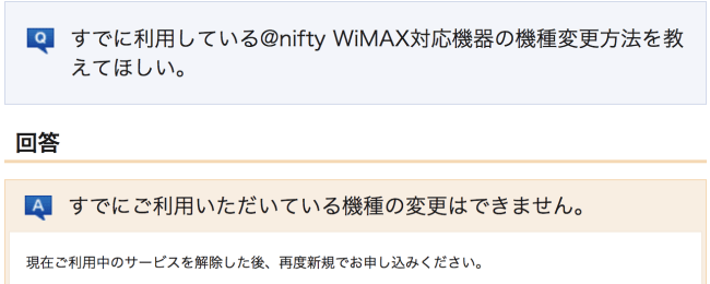 @nifty WiMAX 機種変更