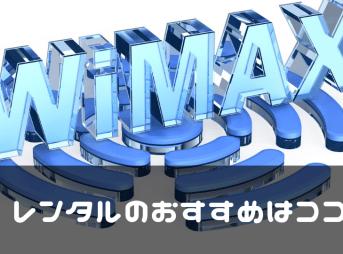 wimax レンタル おすすめ