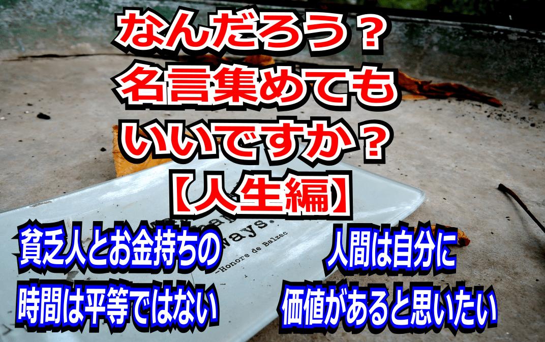 20210525_hiroyuki_meigen_life01.png