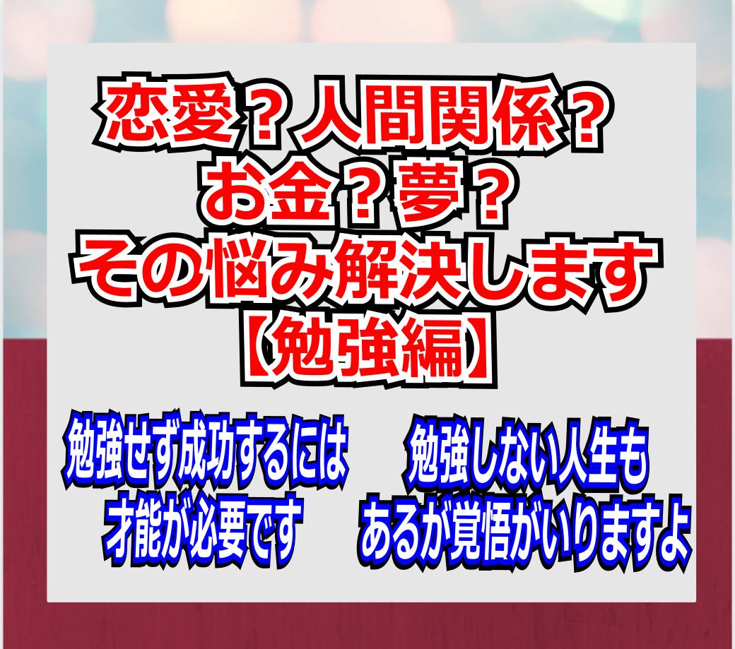 20210830_daigo_famous_study_words01.png
