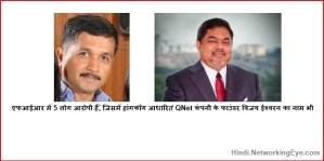 QNet इंडिया के 2 बैंक खाते सील, 45 करोड़ रुपये जब्त