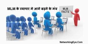 MLM के व्यापार मे आगे बढ़ने के मंत्र