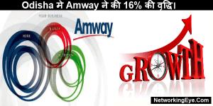 Odisha मे Amway ने की 16% की वृद्धि।
