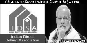 मोदी सरकार करे चिटफंड़ कंपनीओ के खिलाफ कार्रवाई – IDSA