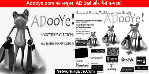 Adooye.com का सगूफा: AD देखो और पैसे कमाओ
