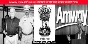 Amway India ने Pinckney की रिहाई के लिऐ मोदी सरकार से मांगी मदद।