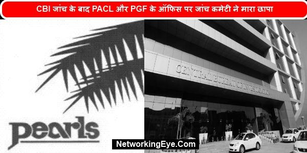 CBI जांच के बाद PACL और PGF के ऑफिस पर जांच कमेटी ने मारा छापा