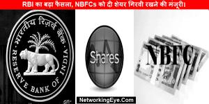 RBI का बढ़ा फैसला, NBFCs को दी शेयर गिरवी रखने की मंजूरी।