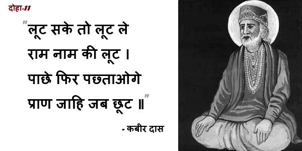 लूट सके तो लूट ले,राम नाम की लूट । पाछे फिर पछ्ताओगे,प्राण जाहि जब छूट ॥