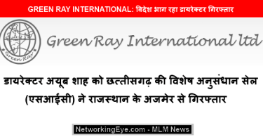 GREEN RAY INTERNATIONAL विदेश भाग रहा डायरेक्टर गिरफ्तार
