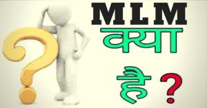 क्या है MLM का व्यापार