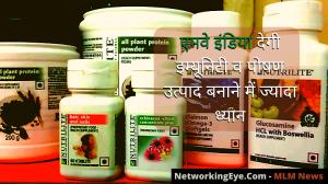 एमवे इंडिया देगी इम्यूनिटी व पोषण उत्पाद बनाने में ज्यादा ध्यान