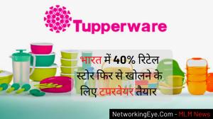 टपरवेयर इंडिया