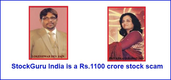 StockGuru India mastermind Lokeshwar dev jain was sent to jail in Ratnagiri, Maharashtra