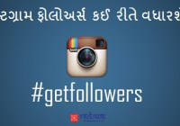 how-to-increase-instagram-followers