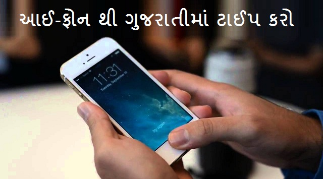 iphone-gujarati-keyboard