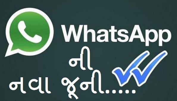 whatsapp-latest-update