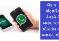 whatsapp-on-two-device-min