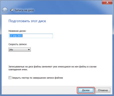 podgotovka_diska_w7.jpg