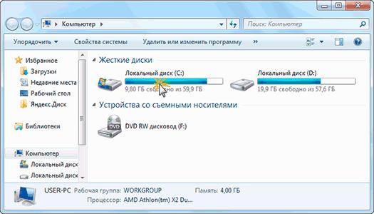 Локальный диск C