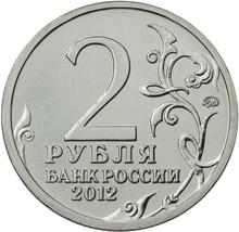 """Монета """"Генерал-фельдмаршал М.И. Кутузов"""" - 2 рубля"""
