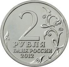 """Монета """"Генерал-лейтенант Д.В. Давыдов"""" - 2 рубля"""