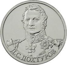 "Монета ""Генерал от инфантерии Д.С. Дохтуров"" - 2 рубля"