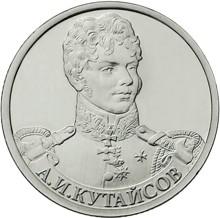 "Монета ""Генерал-майор А.И Кутайсов"" - 2 рубля"