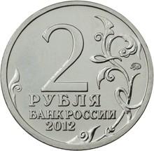 "Монета ""Генерал от инфантерии А.И. Остерман-Толстой"" - 2 рубля"