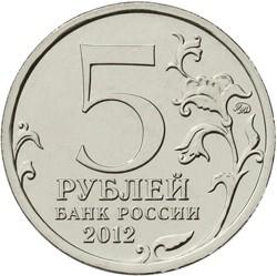 """Монета """"Сражение у Кульма"""" - 5 рублей"""