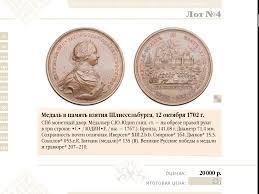 """Программа """"Монеты и Медали. Аукционы"""""""