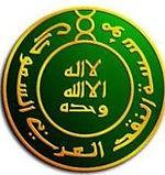 Агентство денежного обращения Саудовской Аравии