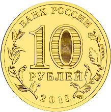 Серия: Города воинской славы - Козельск - 10 рублей